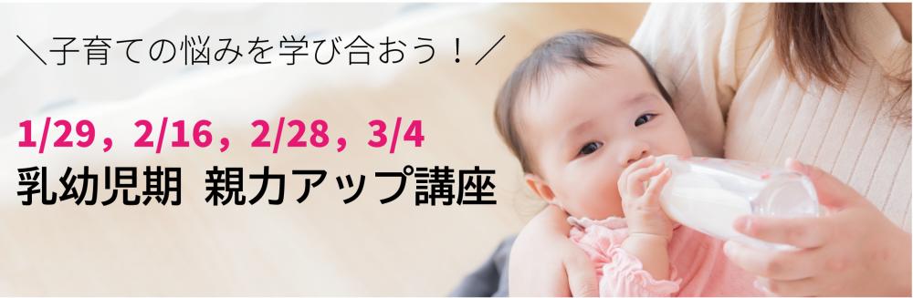 乳幼児期親力アップ講座