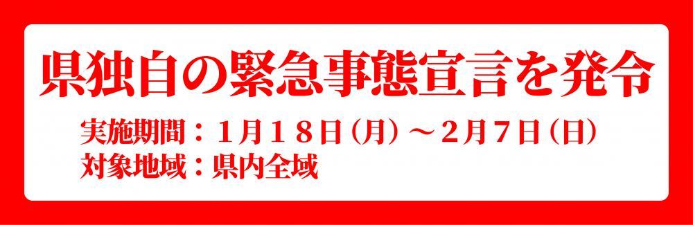 県独自の緊急事態宣言
