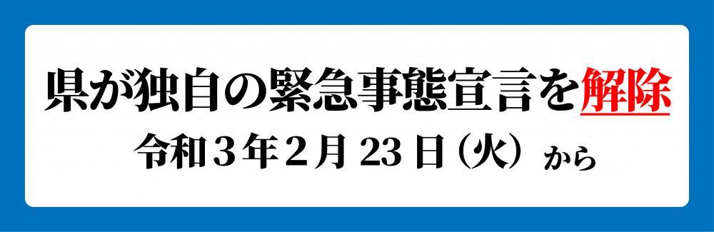 県が独自の緊急事態宣言を解除