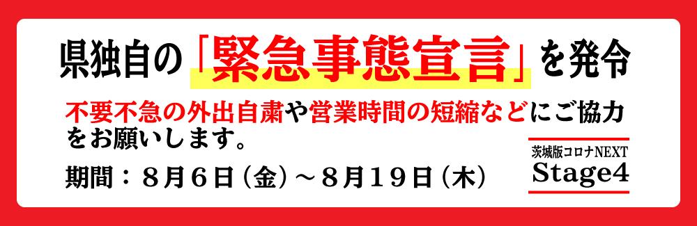 県独自の緊急事態宣言を発令