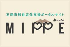 「MIPPE(みっぺ)」オープン!